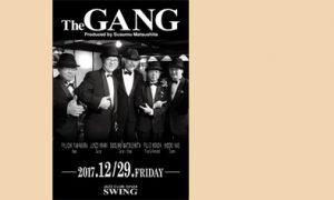 gang201712
