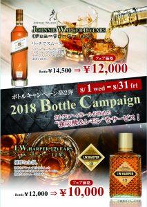 20188 ボトルフェア
